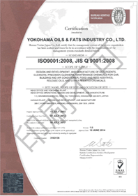 ISO9001認証登録画像