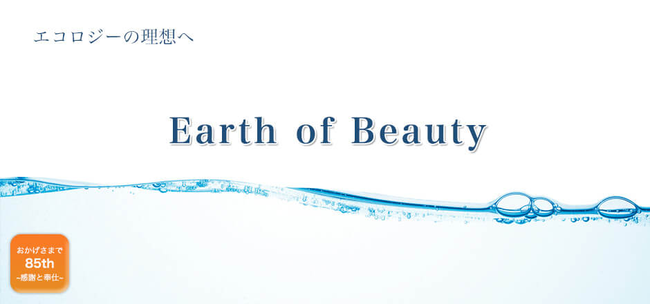 Earth of Beauty